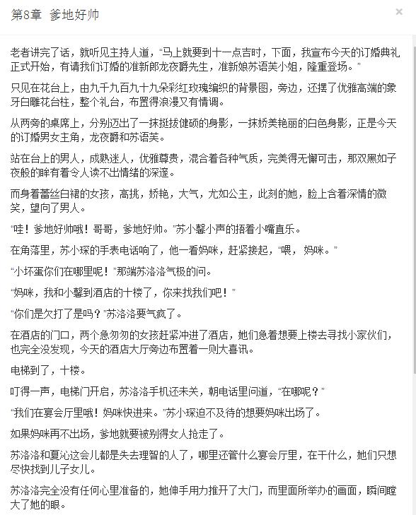 """经典言情小说""""总裁爹地不好惹""""全文免费在线阅读"""